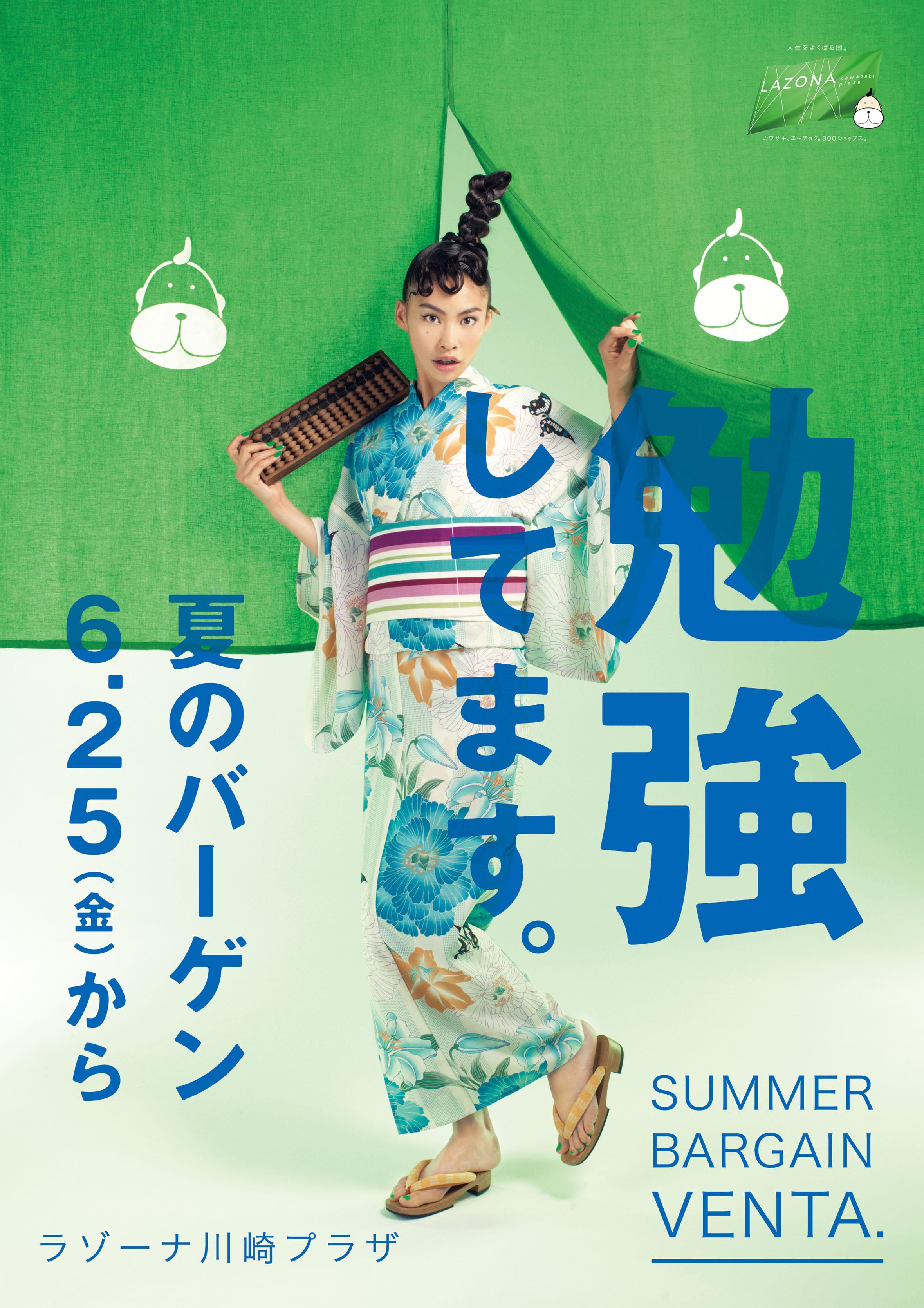 10_SummerVENTA_B1_0610_ol
