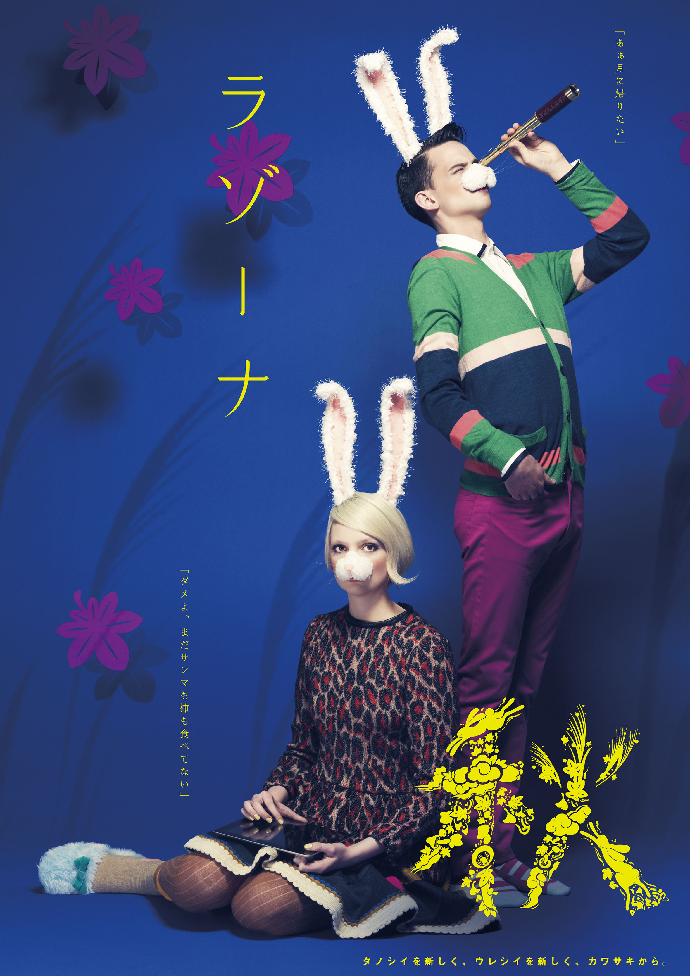 B1_poster_秋のラゾーナ