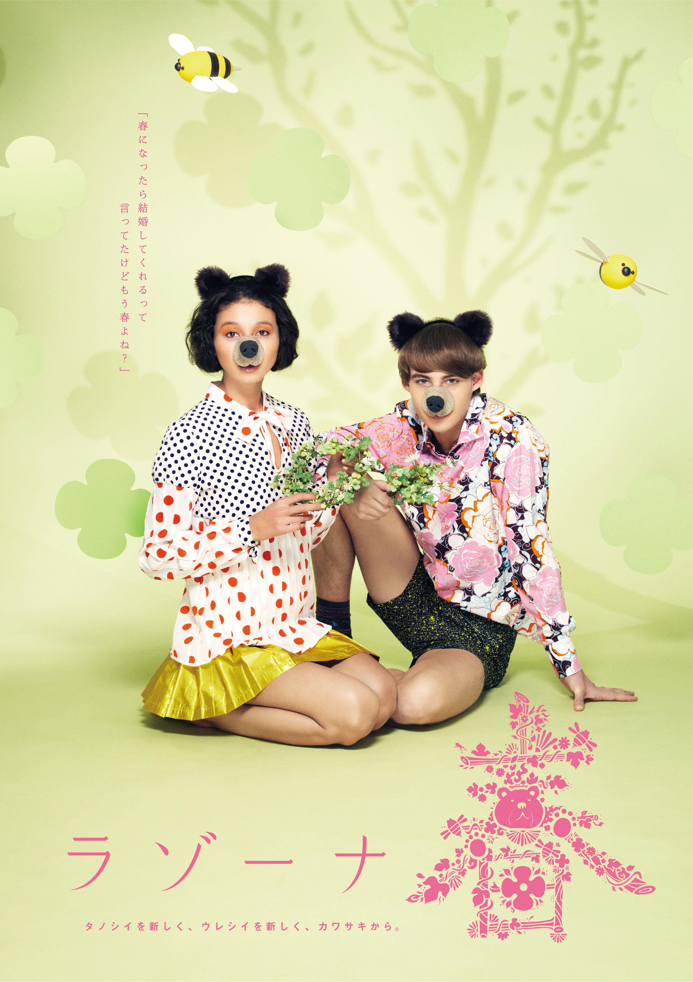 B1_poster_Spring_B1_入稿