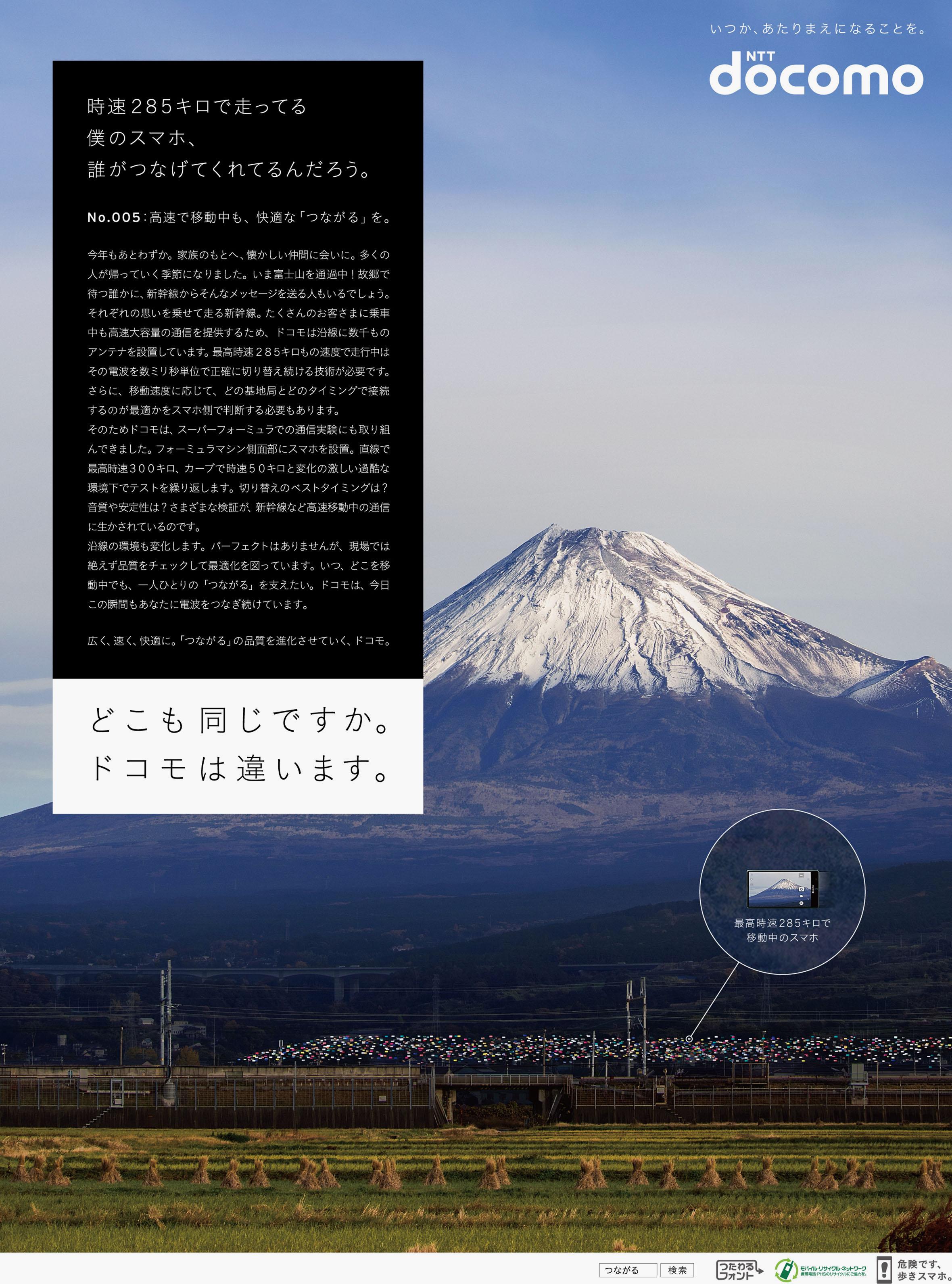 NW12月_1217_新幹線_ol