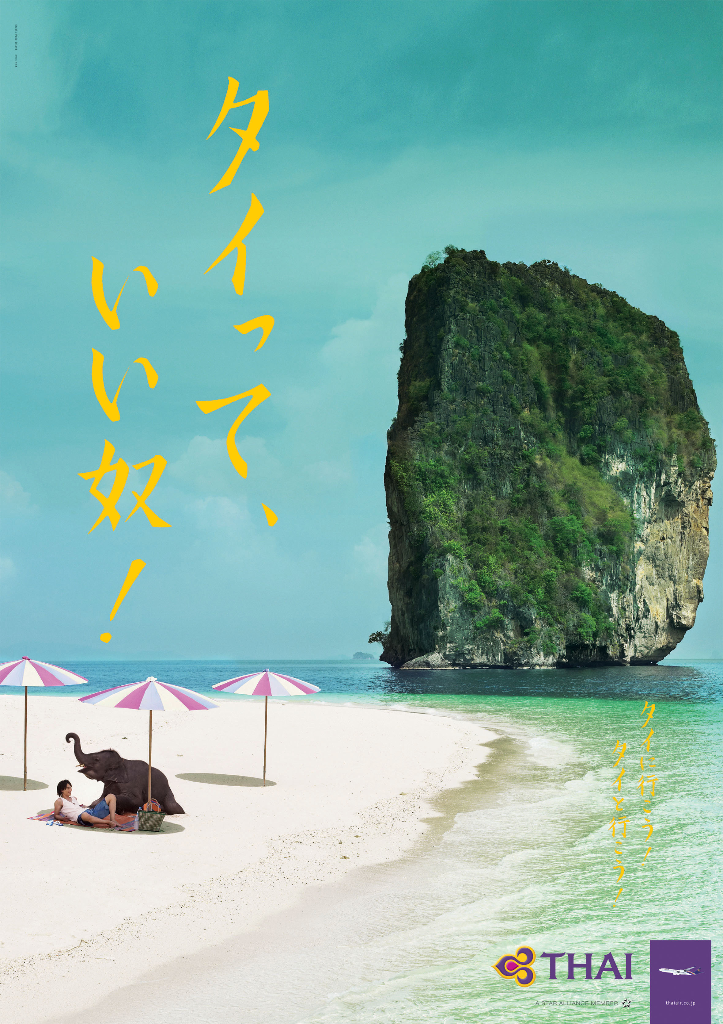 thai-air_parasol
